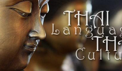Тайский язык, Тайский разговорник (mp3) (часть 1)