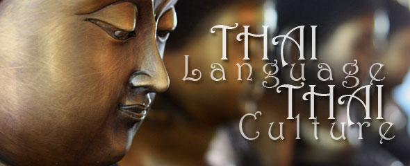 Тайский язык, Тайский разговорник (mp3) (часть 4)