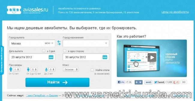 Как искать билеты через поисковик Aviasales (видео►)