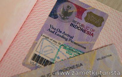 Виза для посещения острова Бали гражданами Российской Федерации.