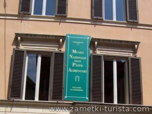 Рим: национальный музей макарон. Италия.