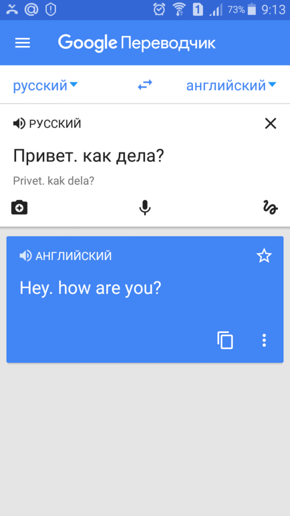 переводчик для смартфона
