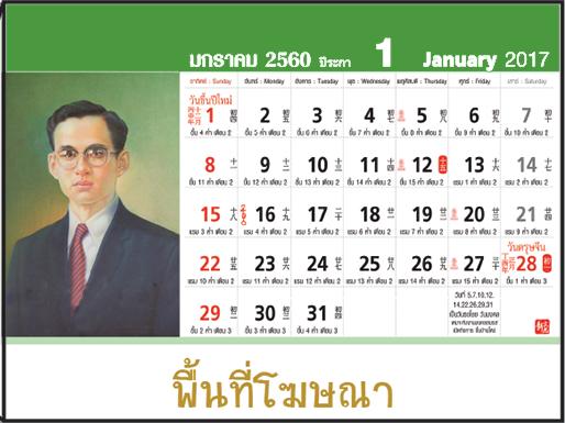 календарь в Таиланде