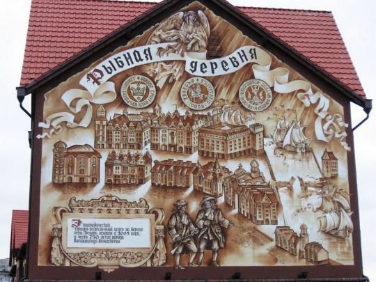 Калининград, Кёнигсберг, достопримечательности, история города, куда сходить в Калининграде, рыбная деревня