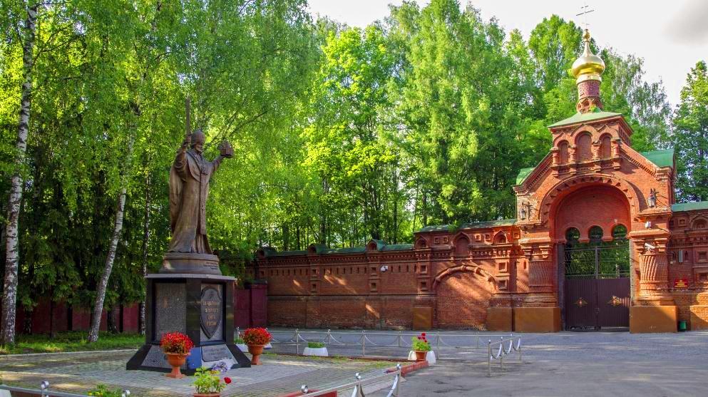 Памятник создателям ядерного щита России Сергиев Посад