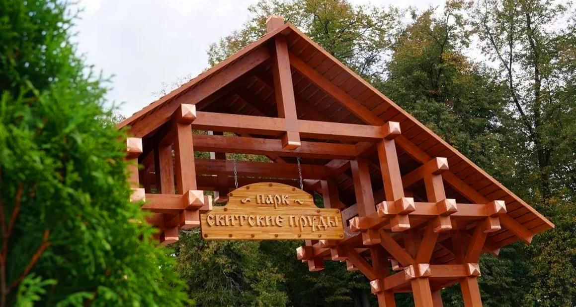 Парк «Скитские пруды» Сергиев Посад