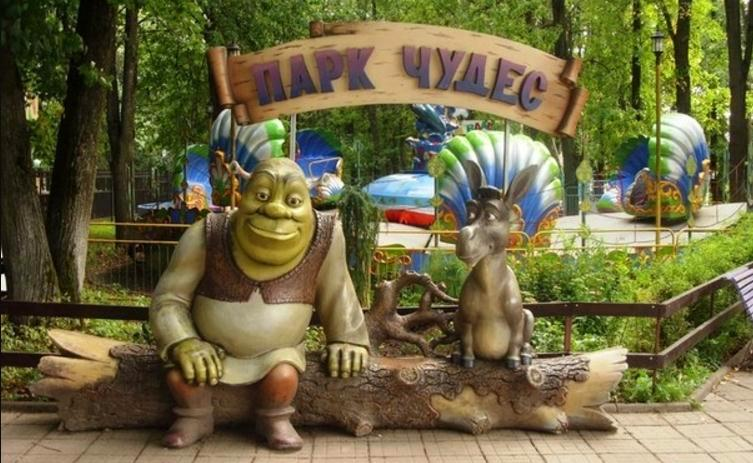 Парк чудес Сергиев Посад