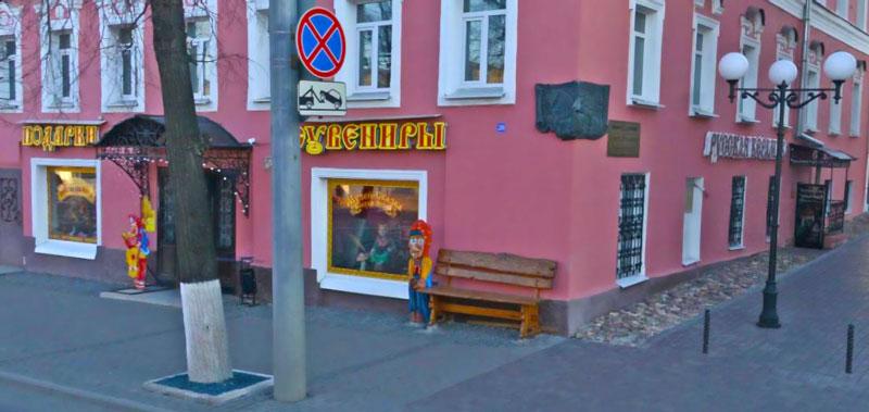 Музей Бабы Яги во Владимире (Музей Сказка Бабуся-Ягуся)