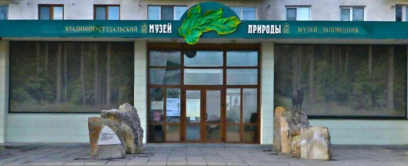 Музей природы город Владимире