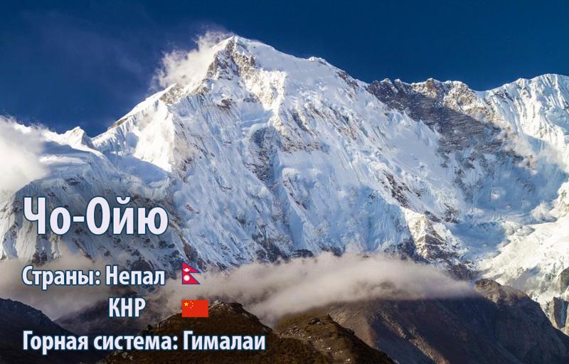 Чо-Ойю,(Гималаи) Махалангур-Химал