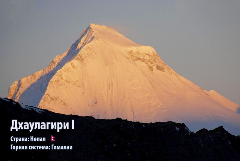 Дхаулагири I, (Гималаи) массив Дхаулагири 1