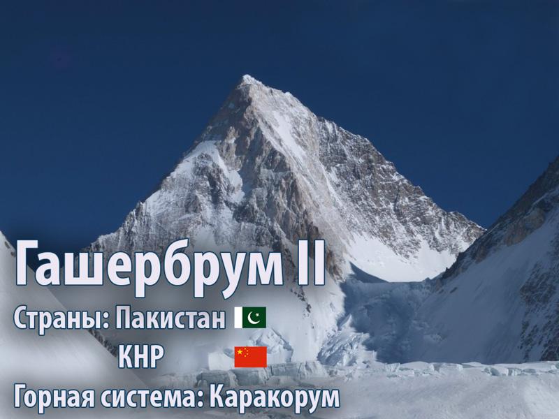 Гашербрум II (К4)(Каракорум)