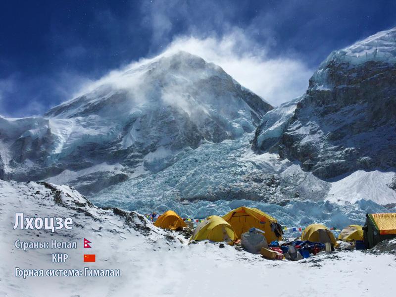 Лхоцзе,(Гималаи) Махалангур-Химал