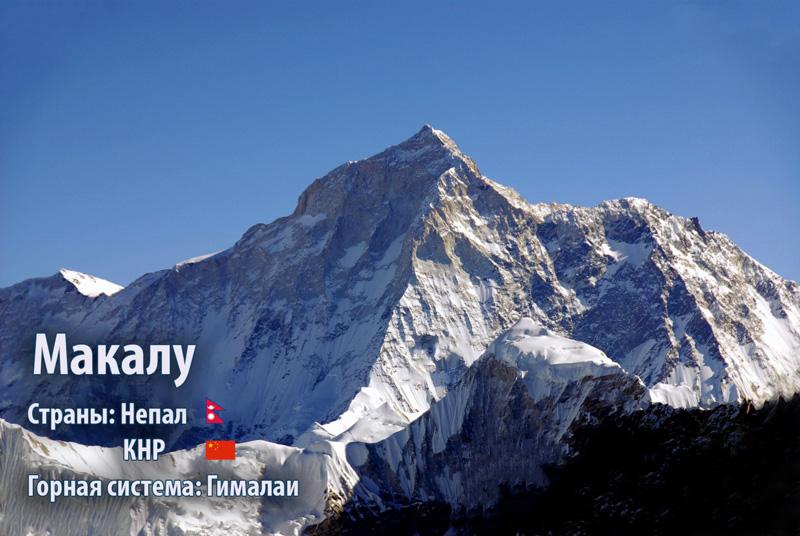 Макалу,(Гималаи) Махалангур-Химал
