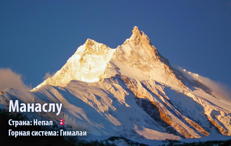 Манаслу, (Гималаи)