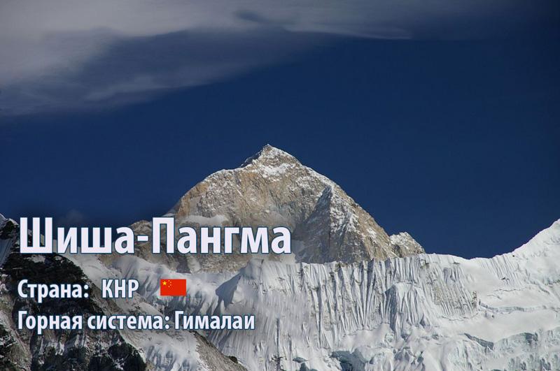 Шишабангма (Гималаи)