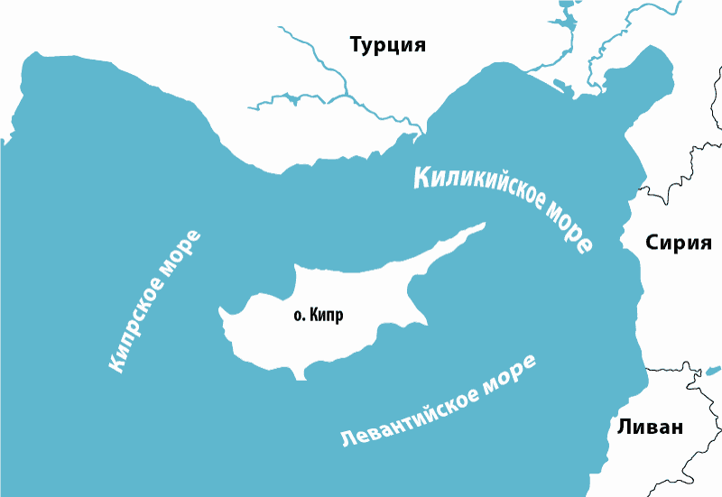 Кипрское море, Левантийское море, Киликийское море