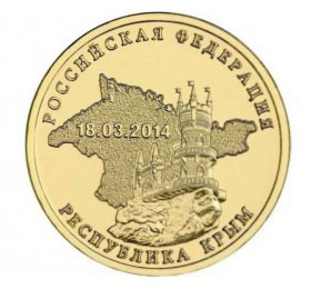 Ласточкино гнездо на монете