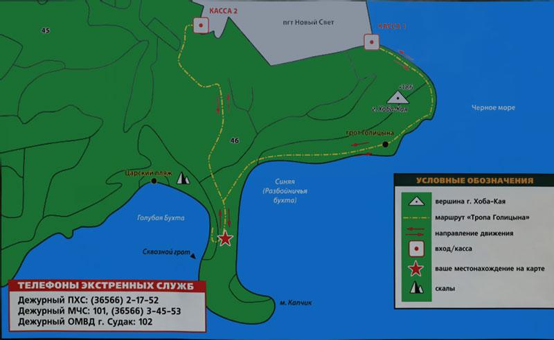 Тропа Голицына, Новый свет Карта