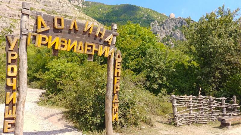 Долина Привидений в Крыму, восхождение на гору Демерджи